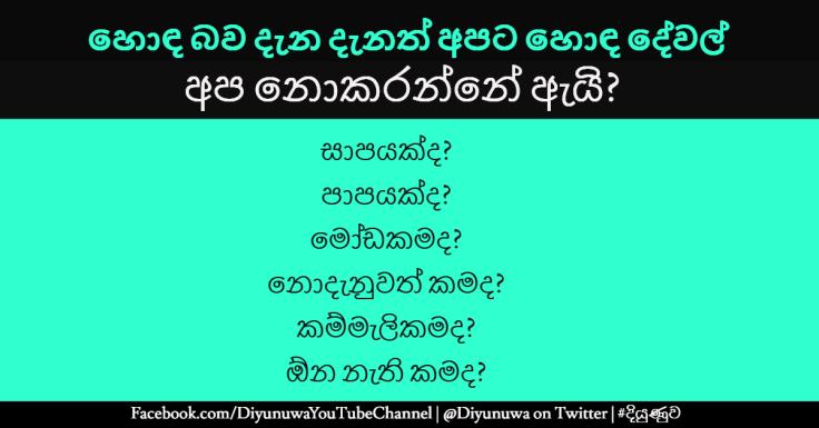 Diyunuwa Sapayakda.facebook-link-post