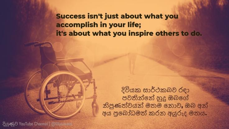 Success.Inspiration.Diyunuwa.stencil.twitter