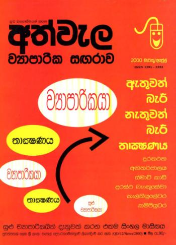 Athwela Thakshanaya
