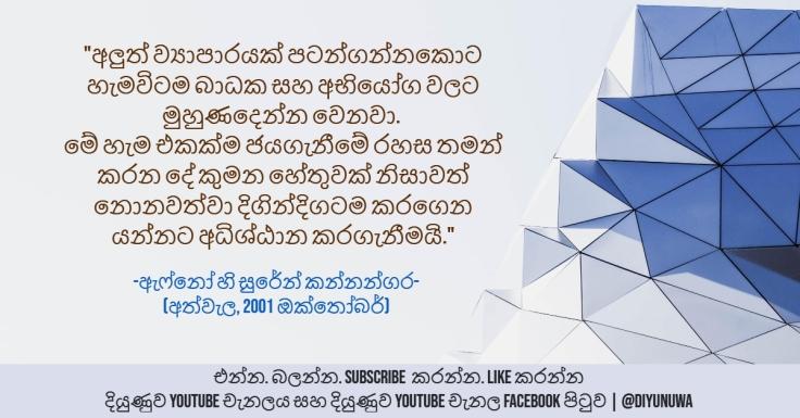 SurenKannangara