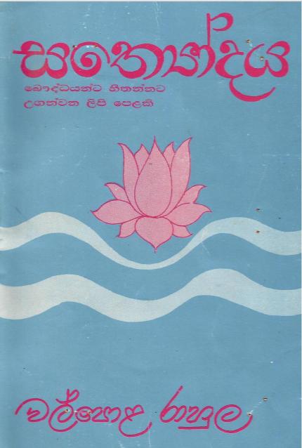 Sathyodaya VenWalpola Rahula cover
