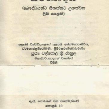 Sathyodaya VenWalpola Rahula intro