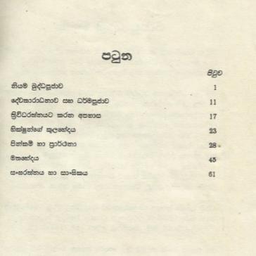 Sathyodaya VenWalpola TOC