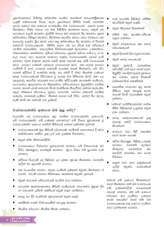 SME CBSL Chapter2P4