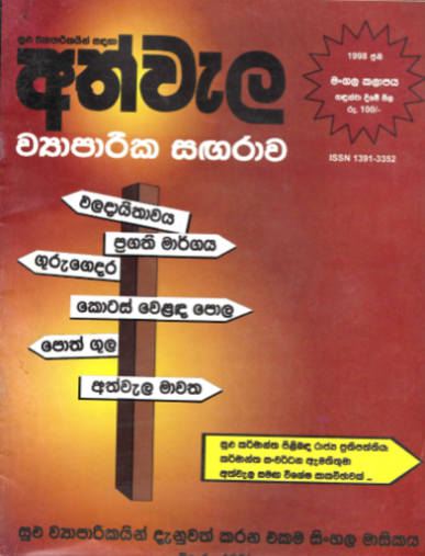 athwela-june-1998-cover